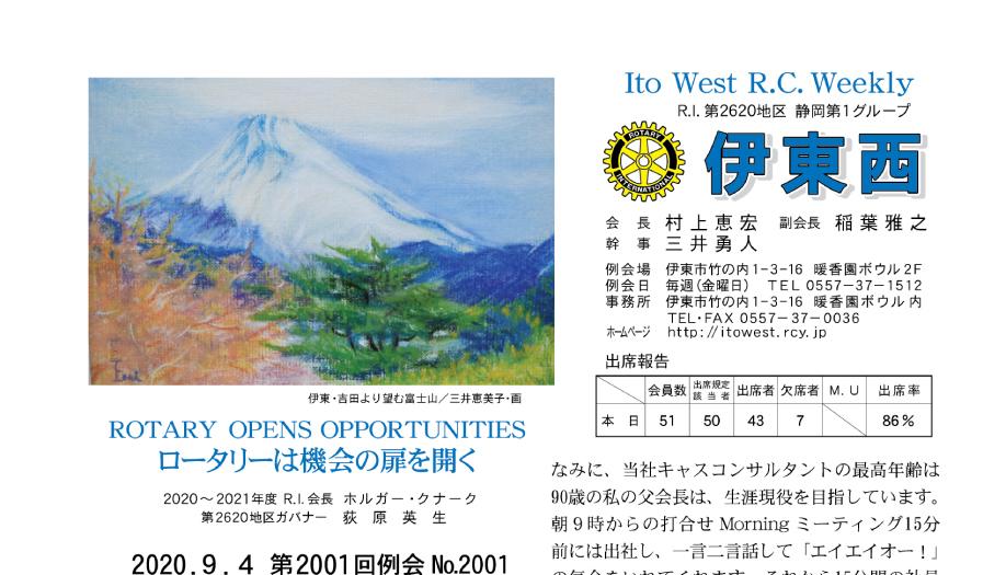 会報誌 No.2003