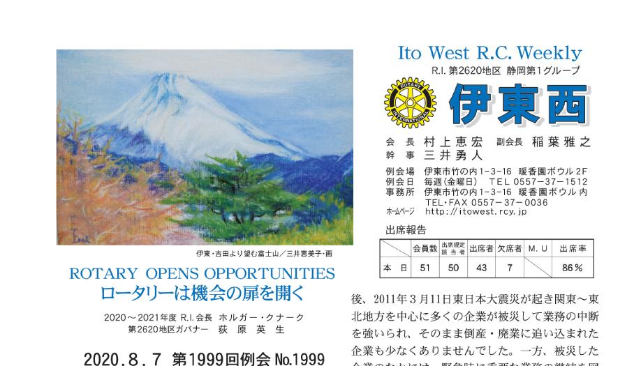 会報誌 No.2001