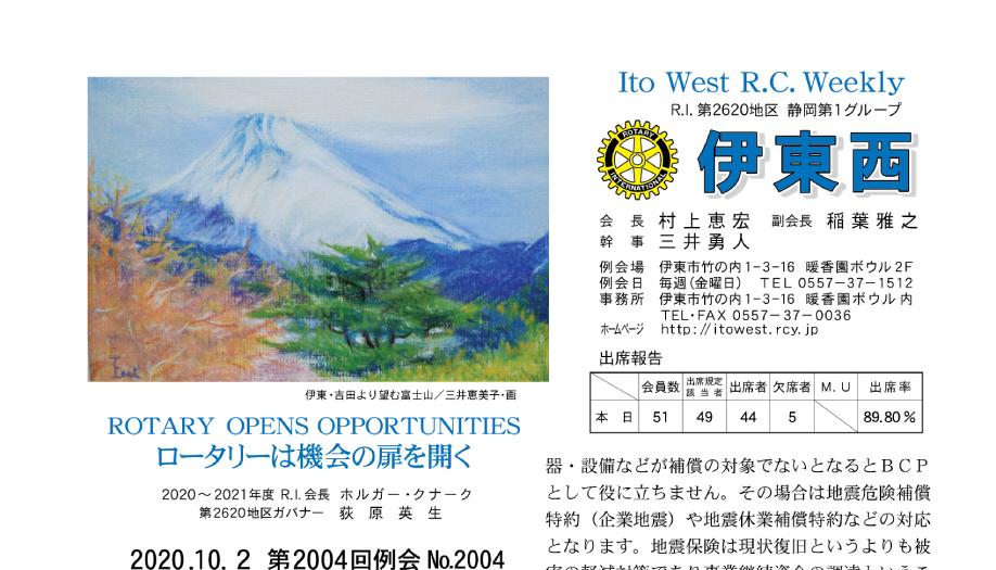 会報誌 No.2004