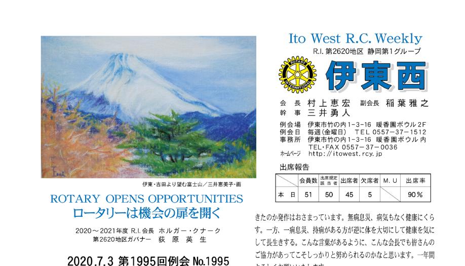 会報誌 No.1995