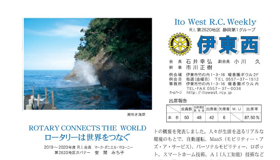 会報誌 No.1989